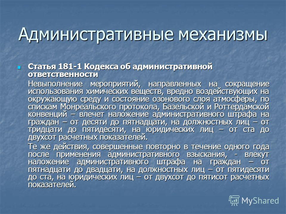 Административные механизмы Статья 181-1 Кодекса об административной ответственности Статья 181-1 Кодекса об административной ответственности Невыполнение мероприятий, направленных на сокращение использования химических веществ, вредно воздействующих