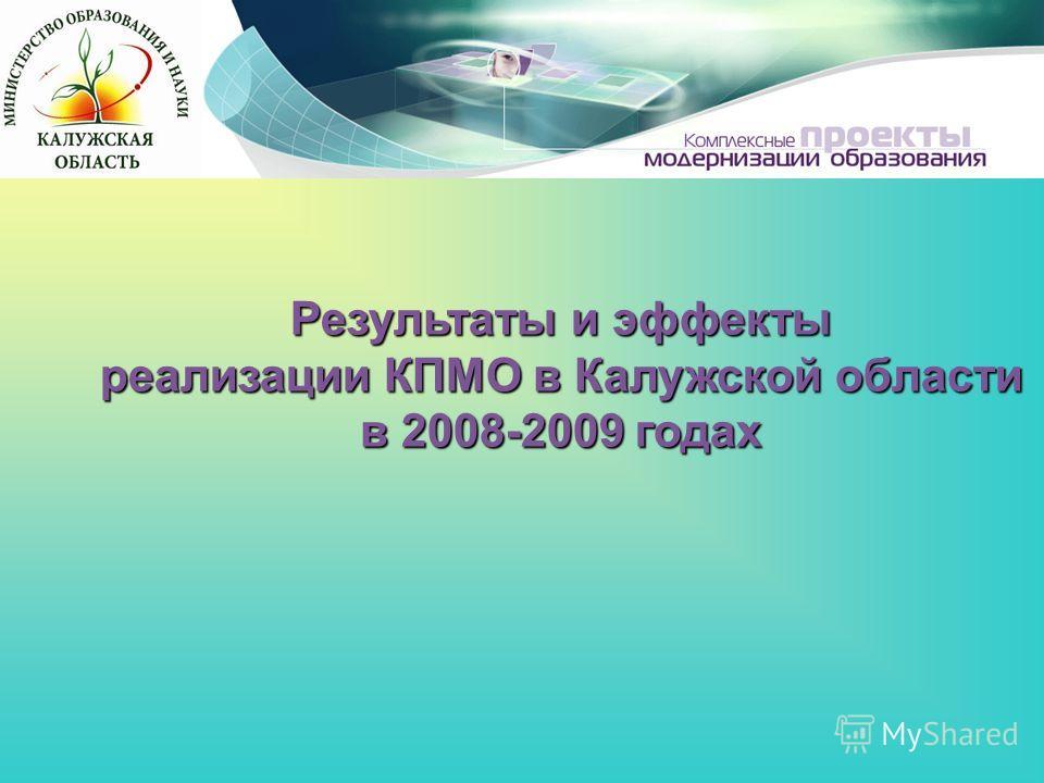 Результаты и эффекты реализации КПМО в Калужской области в 2008-2009 годах