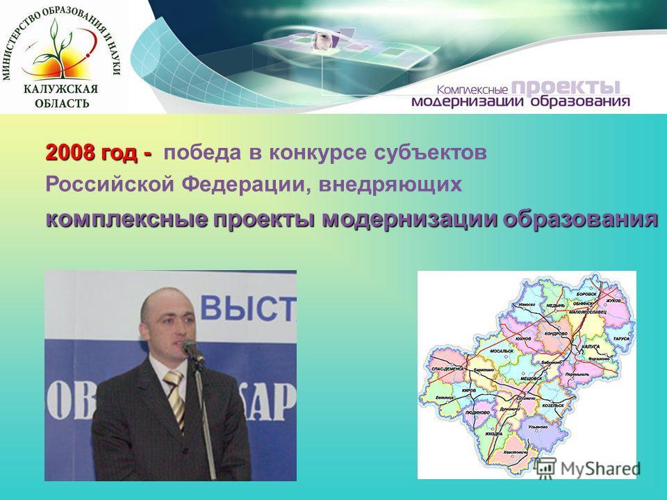 2008 год - 2008 год - победа в конкурсе субъектов Российской Федерации, внедряющих комплексные проекты модернизации образования