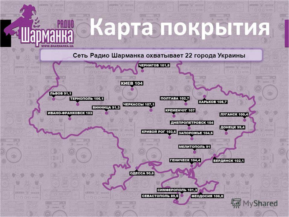 Карта покрытия Сеть Радио Шарманка охватывает 22 города Украины