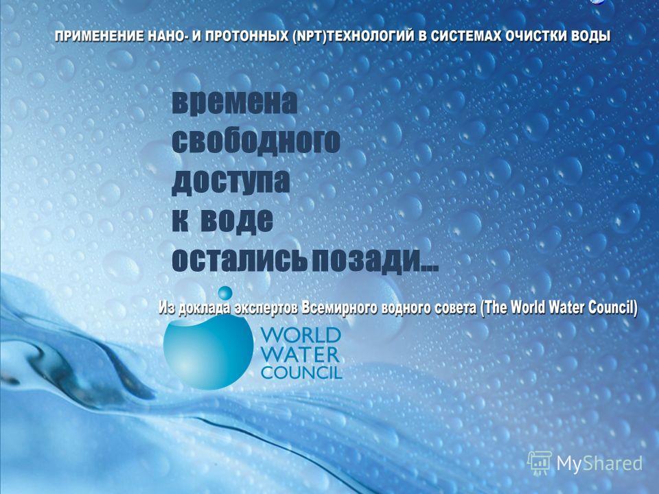 времена свободного доступа к воде остались позади…