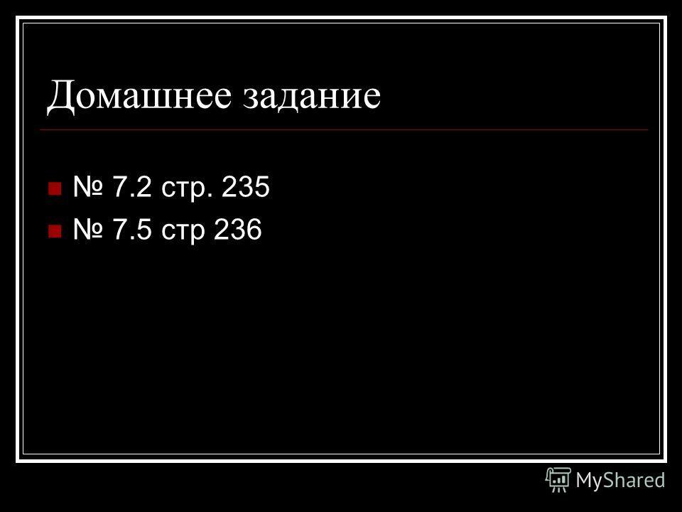 Домашнее задание 7.2 стр. 235 7.5 стр 236