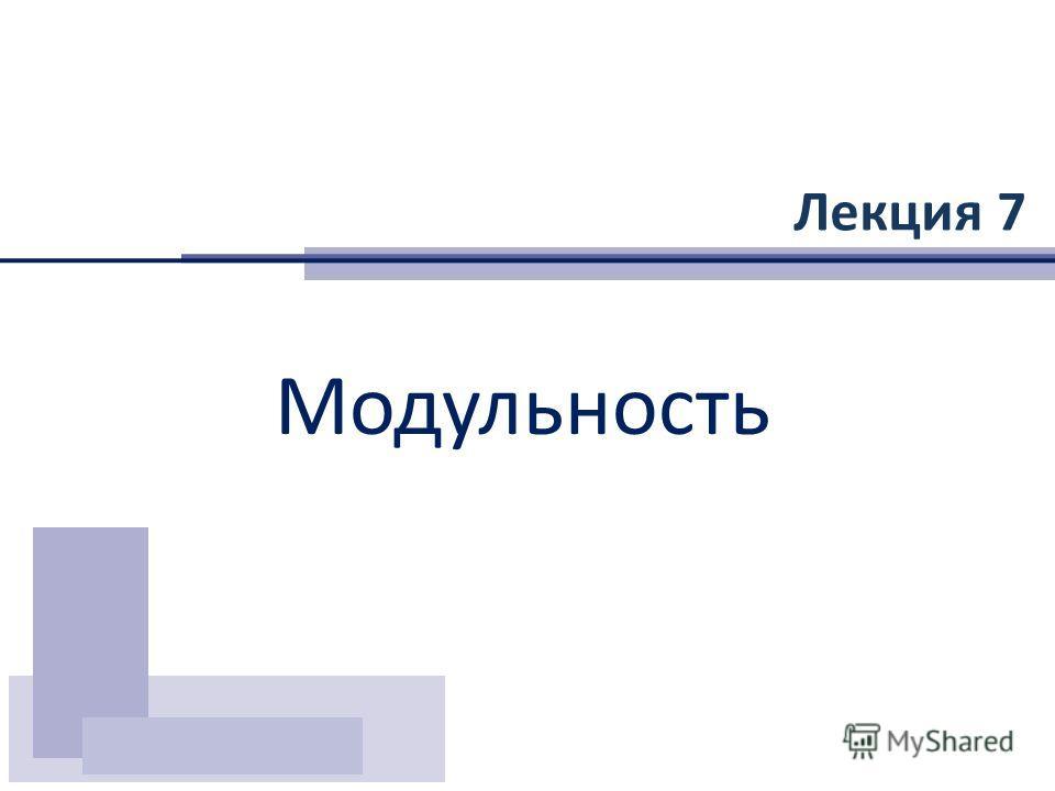 Лекция 7 Модульность