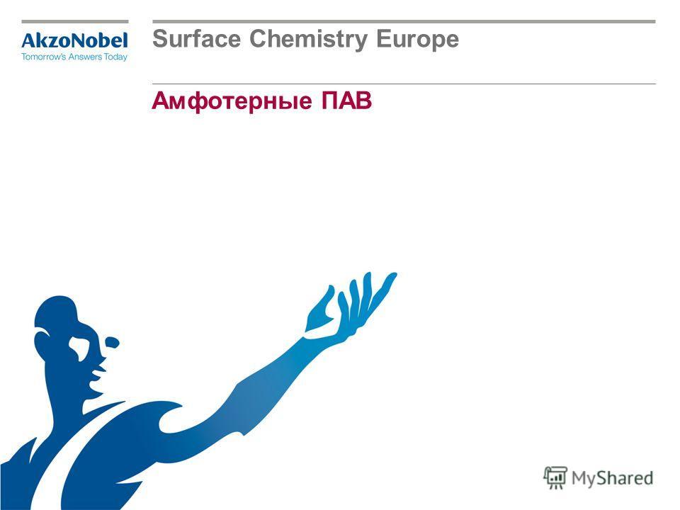 Амфотерные ПАВ Surface Chemistry Europe