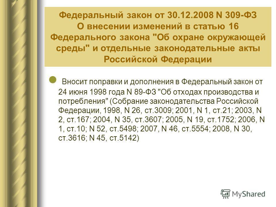 Федеральный закон от 30.12.2008 N 309-ФЗ О внесении изменений в статью 16 Федерального закона