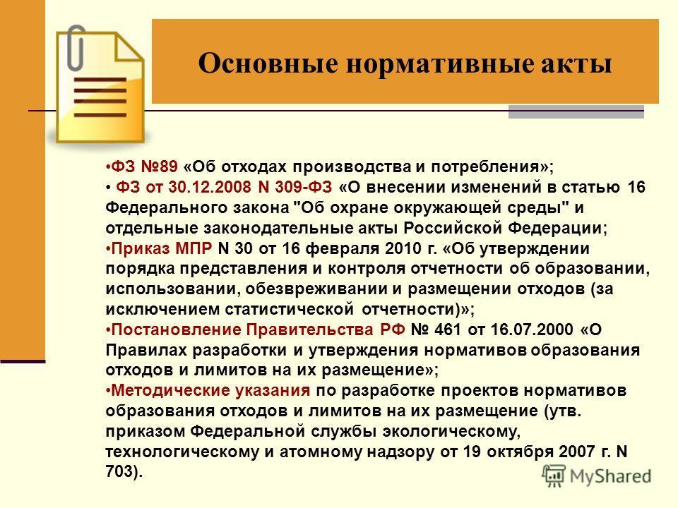 ФЗ 89 «Об отходах производства и потребления»; ФЗ от 30.12.2008 N 309-ФЗ «О внесении изменений в статью 16 Федерального закона