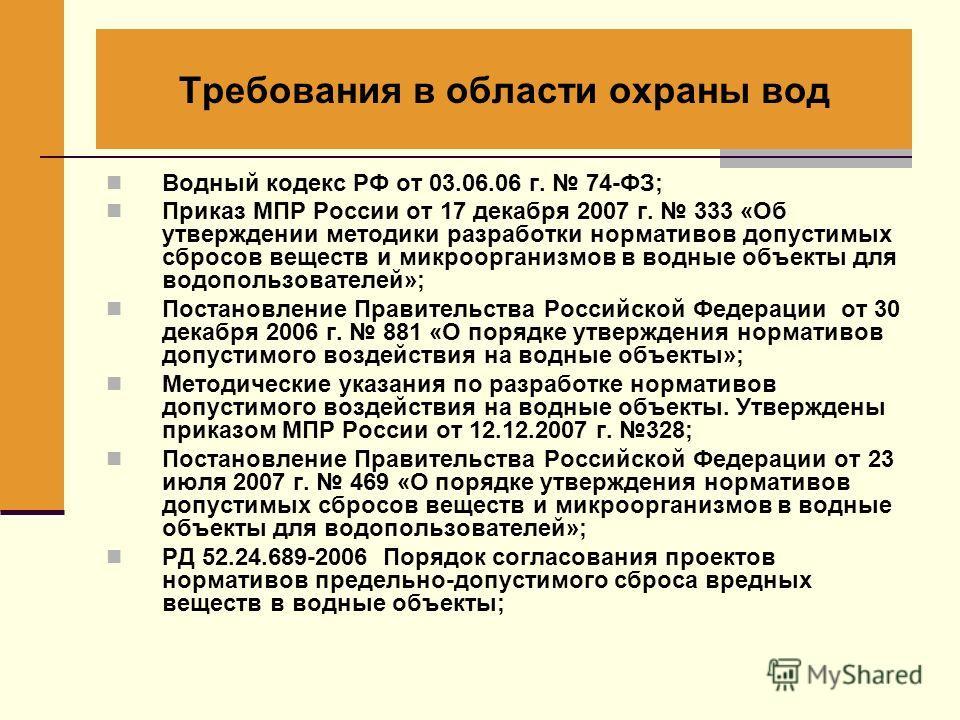 ПРИКАЗ МПР РФ ОТ 17.12.2007 333 СКАЧАТЬ БЕСПЛАТНО