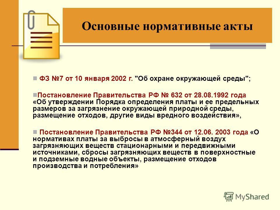 ФЗ 7 от 10 января 2002 г.