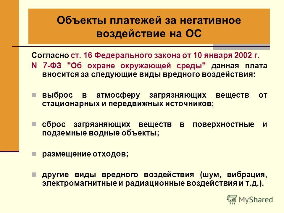 Объекты платежей за негативное воздействие на ОС Согласно ст. 16 Федерального закона от 10 января 2002 г. N 7-ФЗ