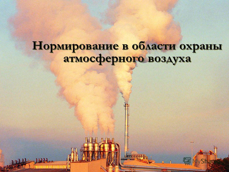Нормирование в области охраны атмосферного воздуха