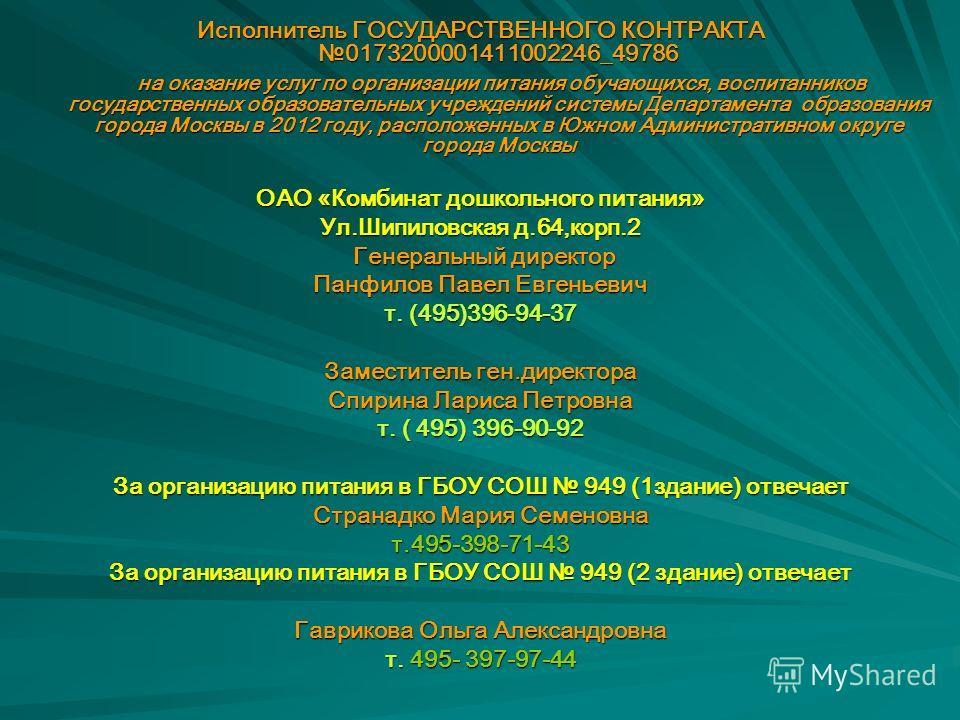 Исполнитель ГОСУДАРСТВЕННОГО КОНТРАКТА 0173200001411002246_49786 на оказание услуг по организации питания обучающихся, воспитанников государственных образовательных учреждений системы Департамента образования города Москвы в 2012 году, расположенных