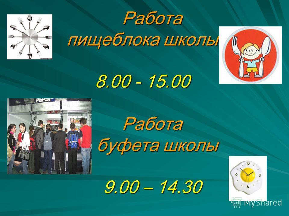 Работа пищеблока школы 8.00 - 15.00 Работа буфета школы 9.00 – 14.30 Работа пищеблока школы 8.00 - 15.00 Работа буфета школы 9.00 – 14.30