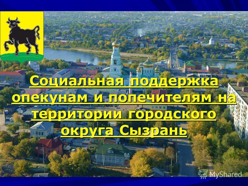 Социальная поддержка опекунам и попечителям на территории городского округа Сызрань