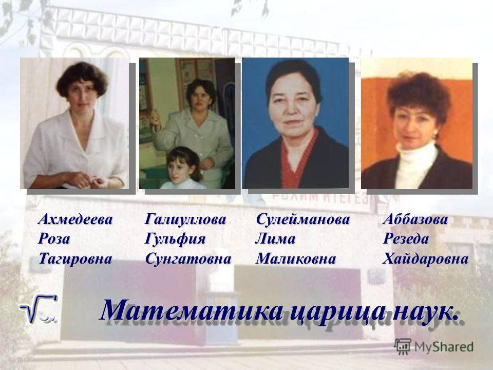 Садыкова Гульсиня Гусмановна Гиззатуллин Шаукат Салихович Работают по системе развивающего обучения.