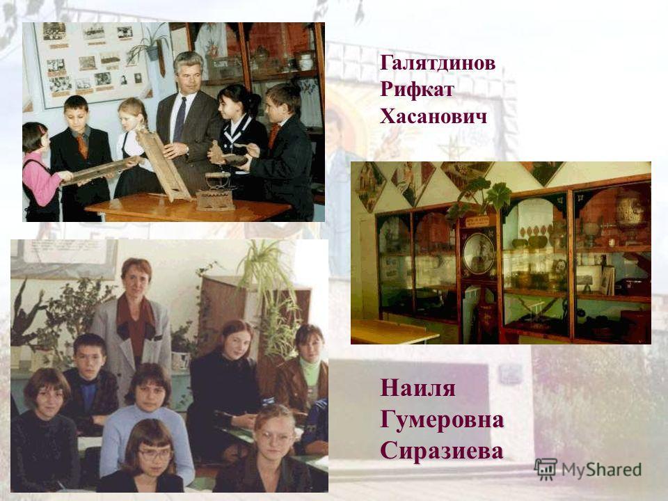 Галимова Минеәлфия Габделхак кызы Учитель высшей квалификационной категории