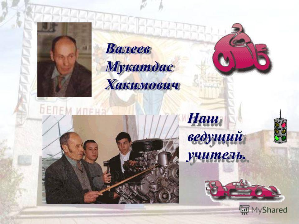 Руководитель Хасанов Ильсур Мидхатович В кабинете информатики машинное время занято на месяц вперёд. Отличившиеся учащиеся: Замалетдинов Раиль Каримов Рамиль.