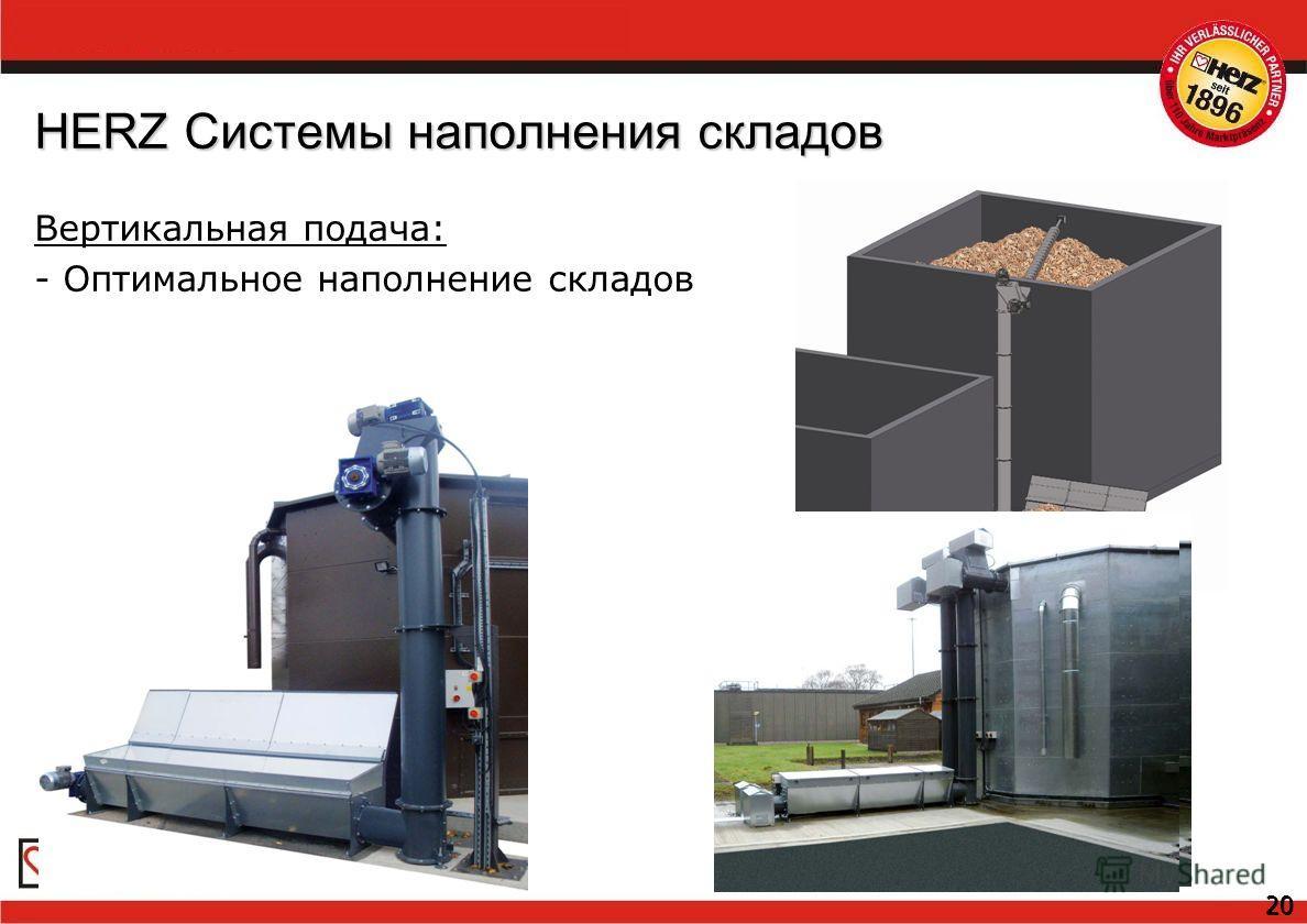 20 HERZ Системы наполнения складов Вертикальная подача: - Oптимальное наполнение складов
