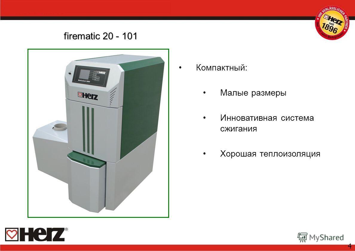 4 Компактный: Малые размеры Инновативная система сжигания Хорошая теплоизоляция firematic 20 - 101