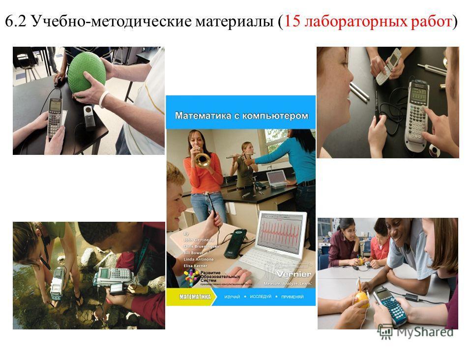 6.2 Учебно-методические материалы (15 лабораторных работ)