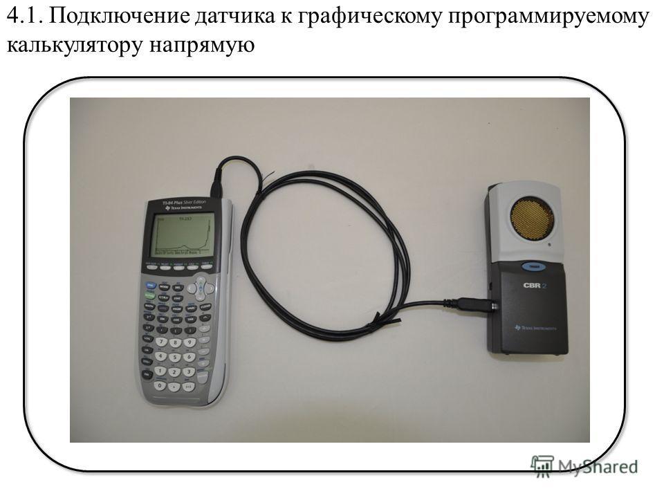 4.1. Подключение датчика к графическому программируемому калькулятору напрямую