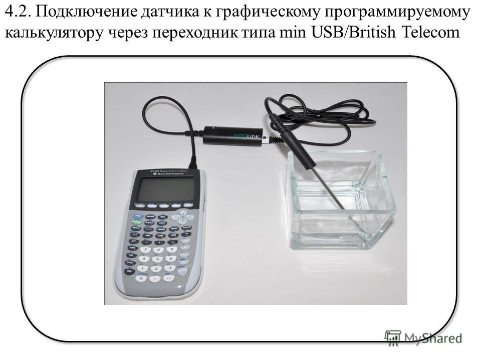 4.2. Подключение датчика к графическому программируемому калькулятору через переходник типа min USB/British Telecom