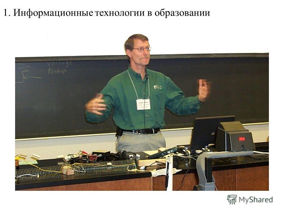 1. Информационные технологии в образовании