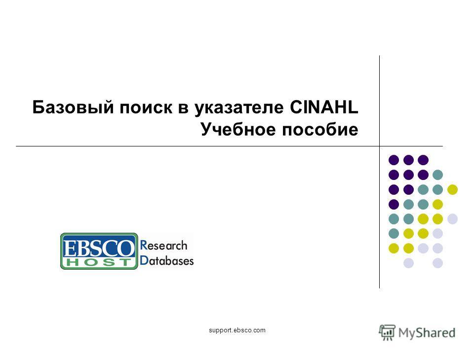 support.ebsco.com Базовый поиск в указателе CINAHL Учебное пособие