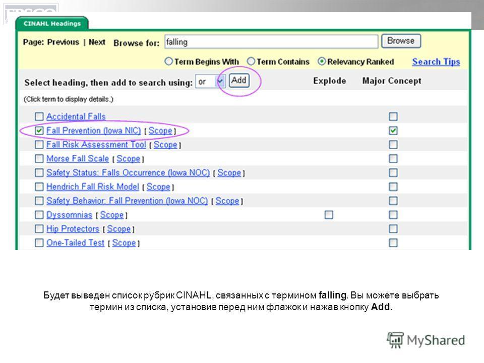 Будет выведен список рубрик CINAHL, связанных с термином falling. Вы можете выбрать термин из списка, установив перед ним флажок и нажав кнопку Add.