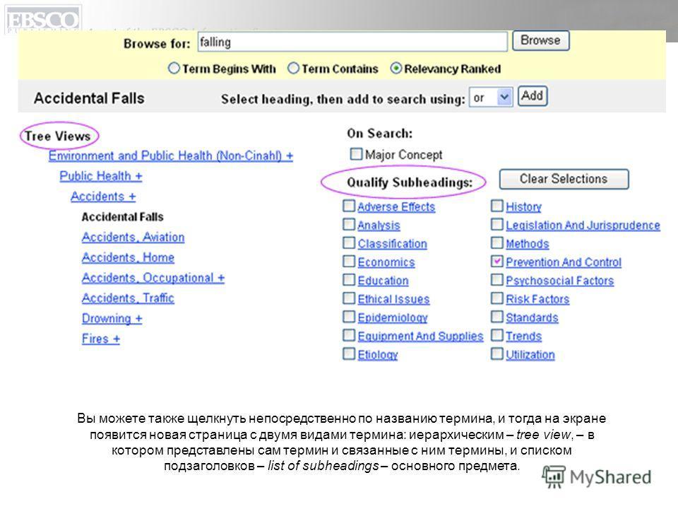 Вы можете также щелкнуть непосредственно по названию термина, и тогда на экране появится новая страница с двумя видами термина: иерархическим – tree view, – в котором представлены сам термин и связанные с ним термины, и списком подзаголовков – list o