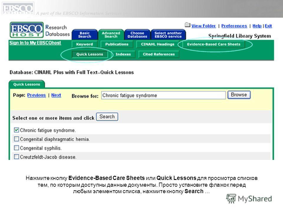Нажмите кнопку Evidence-Based Care Sheets или Quick Lessons для просмотра списков тем, по которым доступны данные документы. Просто установите флажок перед любым элементом списка, нажмите кнопку Search …