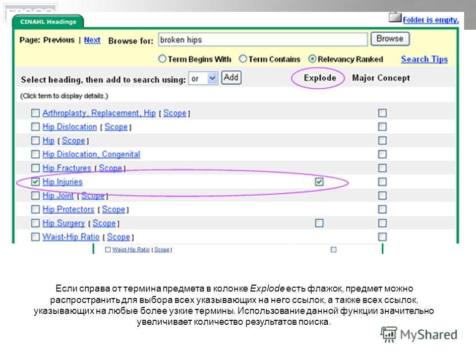 Если справа от термина предмета в колонке Explode есть флажок, предмет можно распространить для выбора всех указывающих на него ссылок, а также всех ссылок, указывающих на любые более узкие термины. Использование данной функции значительно увеличивае