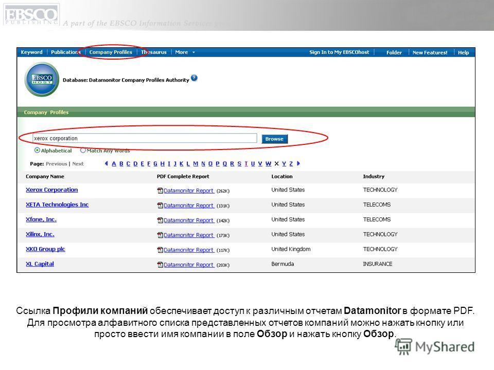 Ссылка Профили компаний обеспечивает доступ к различным отчетам Datamonitor в формате PDF. Для просмотра алфавитного списка представленных отчетов компаний можно нажать кнопку или просто ввести имя компании в поле Обзор и нажать кнопку Обзор.