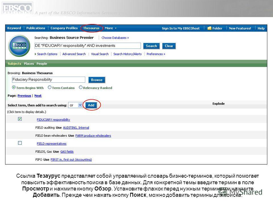 Ссылка Тезаурус представляет собой управляемый словарь бизнес-терминов, который помогает повысить эффективность поиска в базе данных. Для конкретной темы введите термин в поле Просмотр и нажмите кнопку Обзор. Установите флажок перед нужным термином и