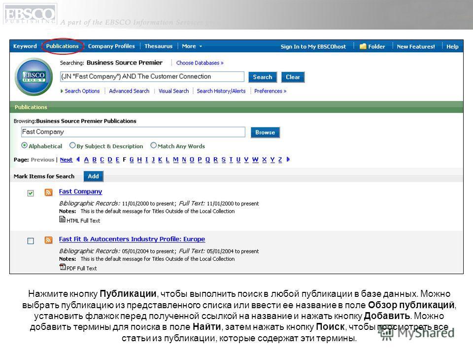 Нажмите кнопку Публикации, чтобы выполнить поиск в любой публикации в базе данных. Можно выбрать публикацию из представленного списка или ввести ее название в поле Обзор публикаций, установить флажок перед полученной ссылкой на название и нажать кноп