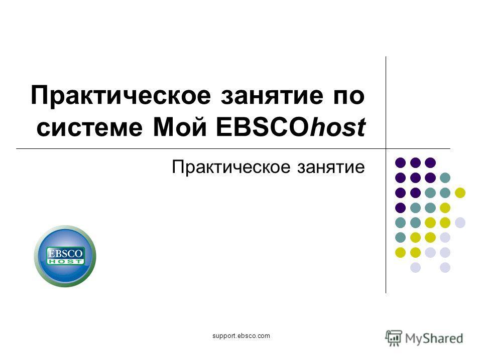 support.ebsco.com Практическое занятие по системе Мой EBSCOhost Практическое занятие