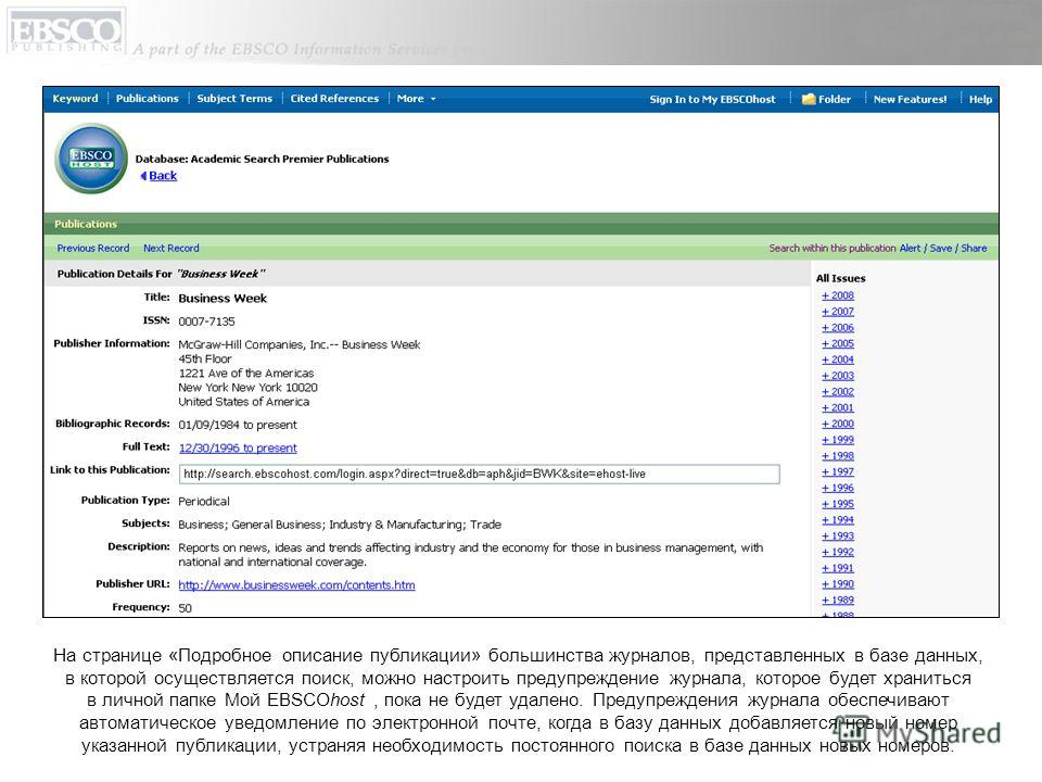 На странице «Подробное описание публикации» большинства журналов, представленных в базе данных, в которой осуществляется поиск, можно настроить предупреждение журнала, которое будет храниться в личной папке Мой EBSCOhost, пока не будет удалено. Преду