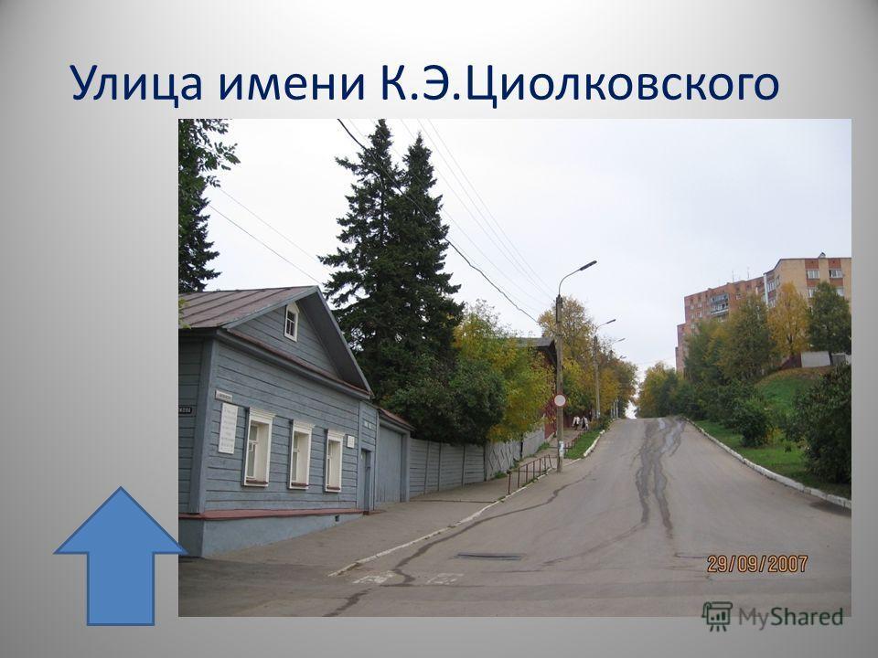 Улица имени К.Э.Циолковского