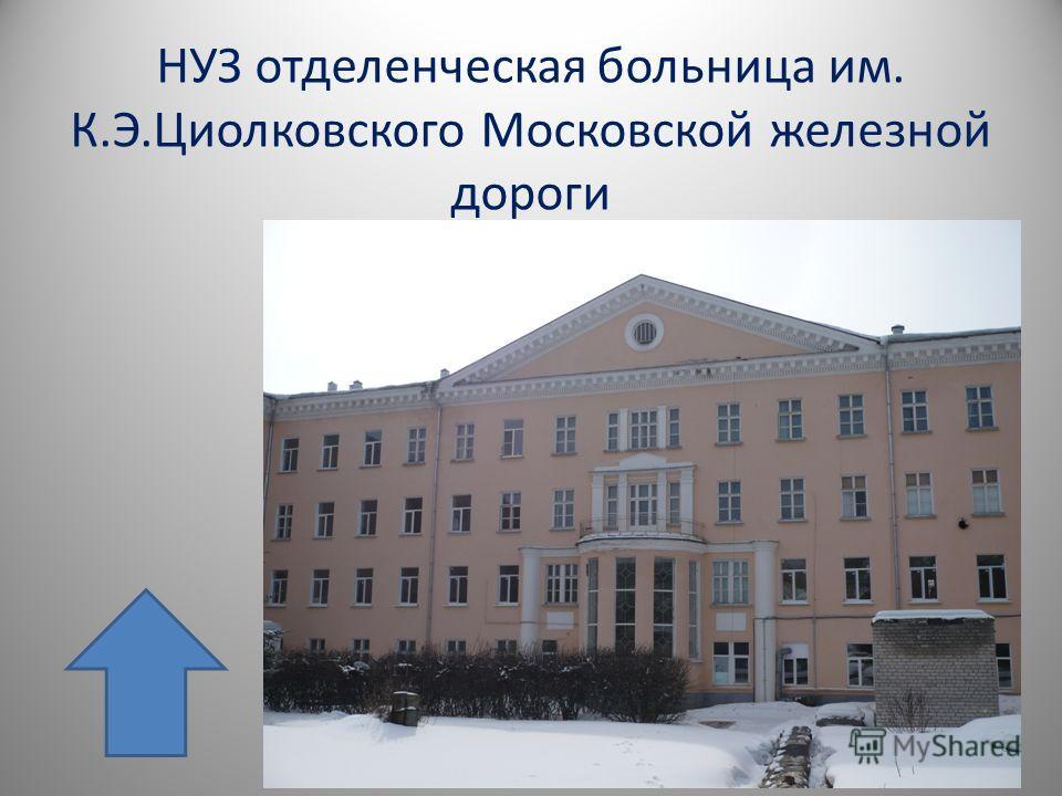 НУЗ отделенческая больница им. К.Э.Циолковского Московской железной дороги