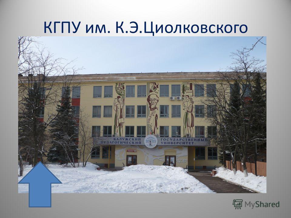 КГПУ им. К.Э.Циолковского
