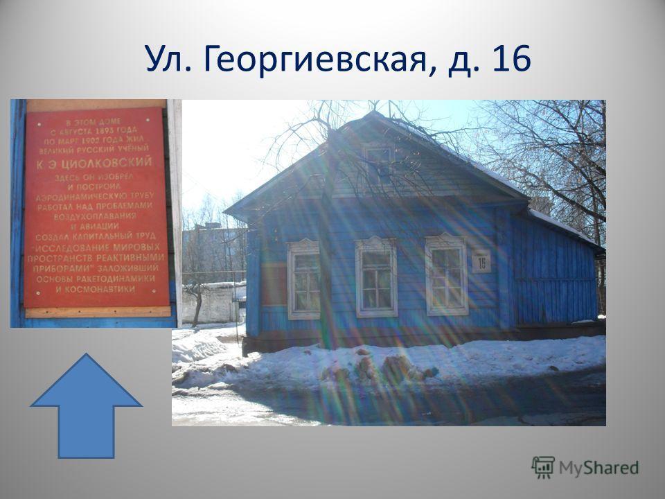 Ул. Георгиевская, д. 16