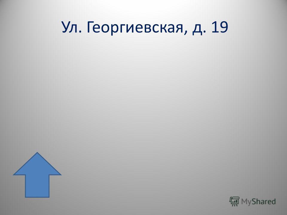Ул. Георгиевская, д. 19