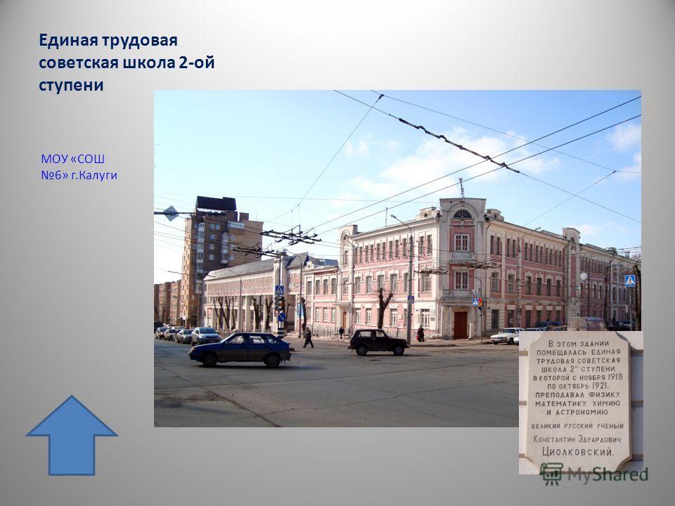 Единая трудовая советская школа 2-ой ступени МОУ «СОШ 6» г.Калуги