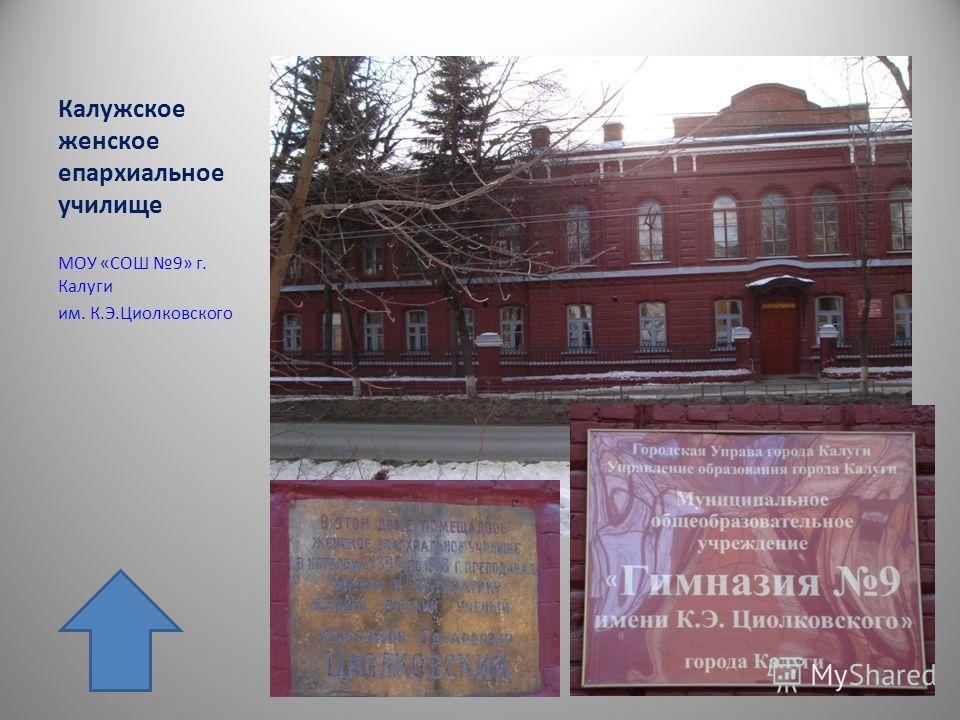 Калужское женское епархиальное училище МОУ «СОШ 9» г. Калуги им. К.Э.Циолковского