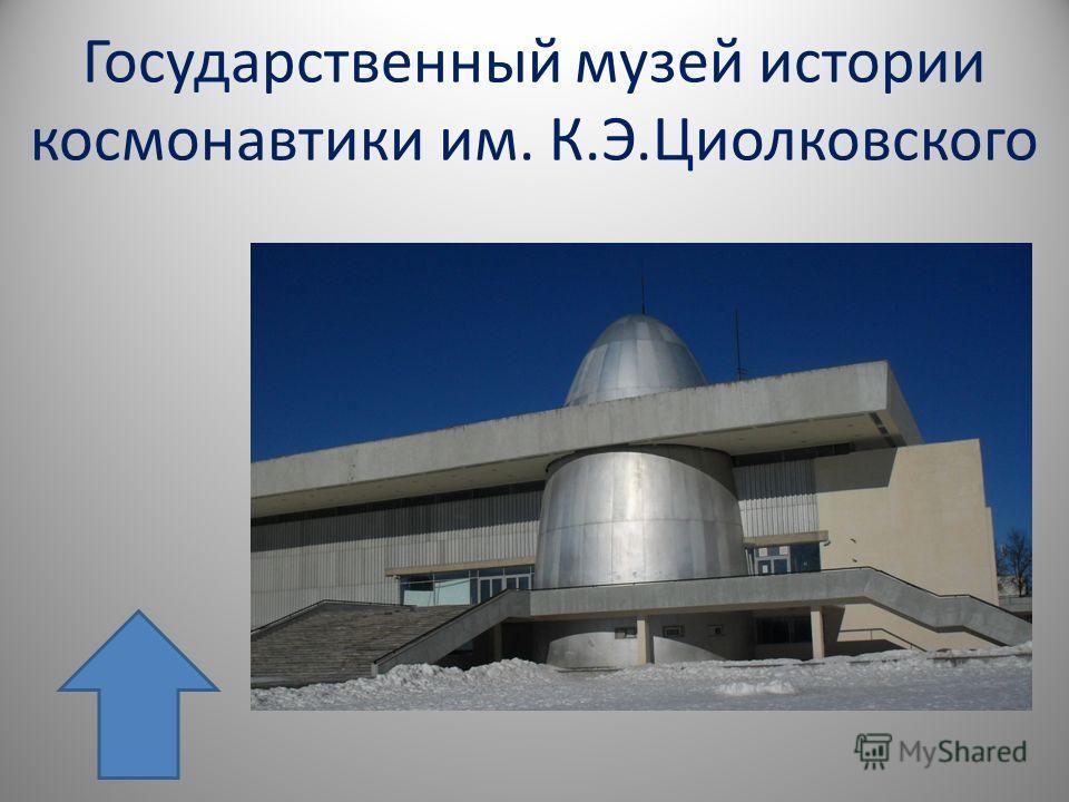 Государственный музей истории космонавтики им. К.Э.Циолковского