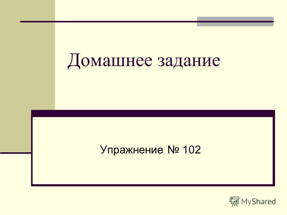 Домашнее задание Упражнение 102
