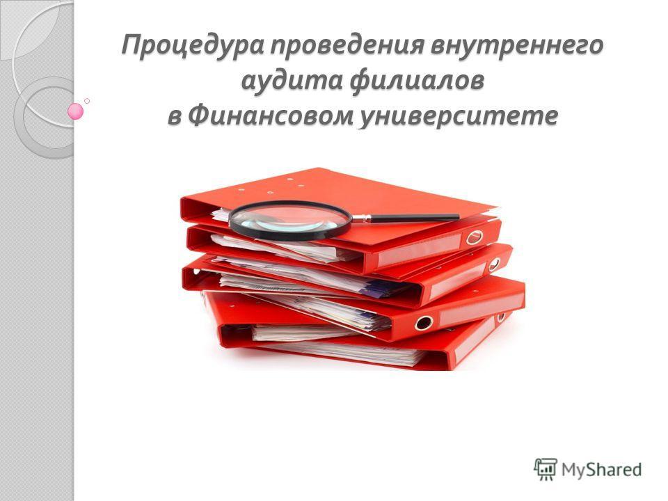 Процедура проведения внутреннего аудита филиалов в Финансовом университете