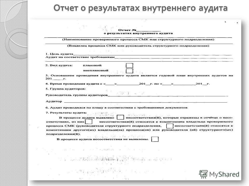 Отчет о результатах внутреннего аудита Отчет о результатах внутреннего аудита