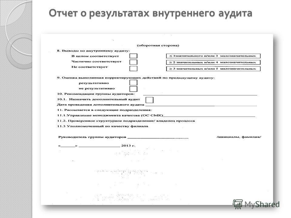 Отчет о результатах внутреннего аудита