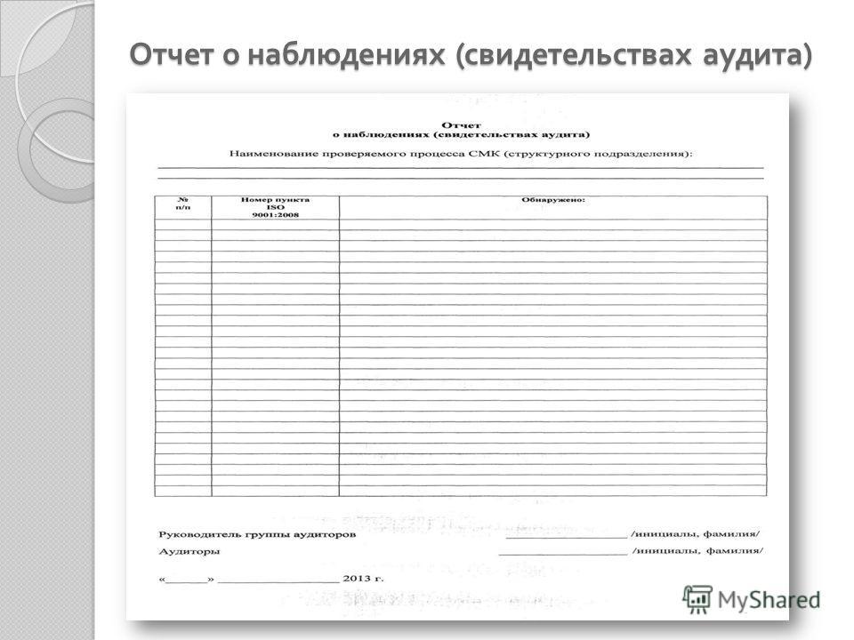 Отчет о наблюдениях ( свидетельствах аудита )