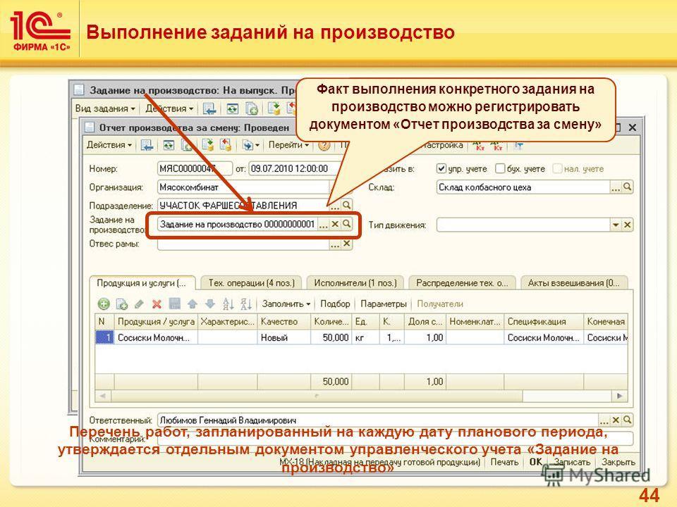44 Выполнение заданий на производство Факт выполнения конкретного задания на производство можно регистрировать документом «Отчет производства за смену» Перечень работ, запланированный на каждую дату планового периода, утверждается отдельным документо